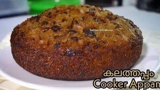 അരിപ്പൊടി കൊണ്ട് നല്ല ആരെടുത്ത സോഫ്റ്റ് കലത്തപ്പം/Easy Cooker Appam/Malabar Snack