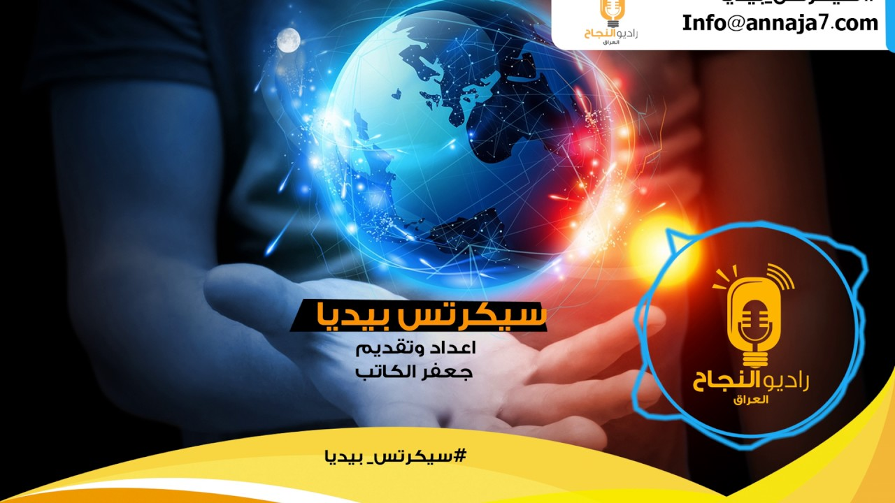 سيكرتس بيديا مع جعفر الكاتب - الحلقة الثامنة