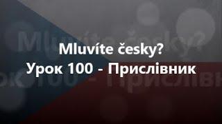 Чеська мова: Урок 100 - Прислівник