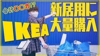 【ご報告】引越しが決定!! IKEAで新居用に大量購入してきました!