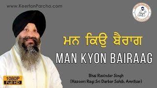 Man Kyon Bairaag | Bhai Ravinder Singh | Darbar Sahib | Gurbani Kirtan | HD Video