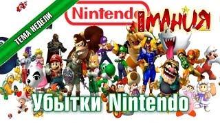 Тема недели: Убытки Nintendo