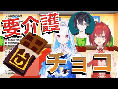 チョコを介護付きで渡されるアンジュw【にじさんじ切り抜き】