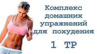 Комплекс домашних упражнений для похудения (1 тр)