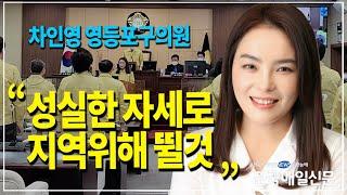 [전매TV] 차인영 영…