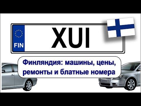 Финляндия: машины, цены, ремонты и блатные номера