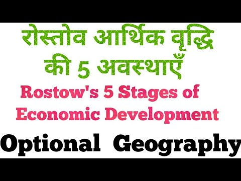 rostow development