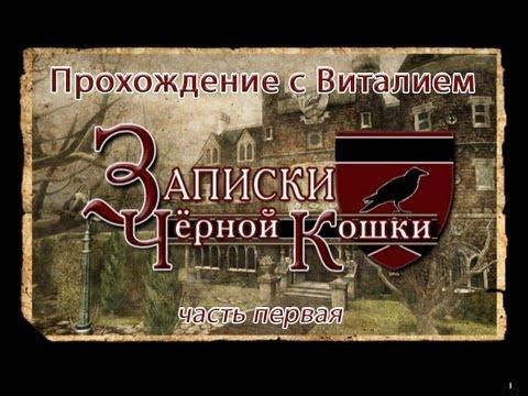 Lets Play c Виталием. Нэнси Дрю Записки черной кошки