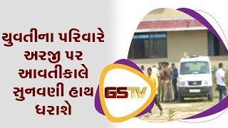 Ahmedabad : યુવતીના પરિવારે અરજી પર આવતીકાલે સુનવણી હાથ ધરાશે | Gstv Gujarati News