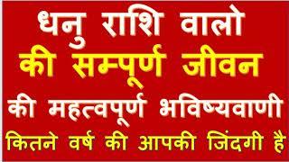 full future of dhanu rashi people,धनु राशि वालो का सम्पूर्ण जीवन का भविष्यफल#raja mishra#Raja babu