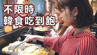 韓國吃到飽buffet!上百樣韓式美食不限時間從早吃到晚|艾琳美食系列