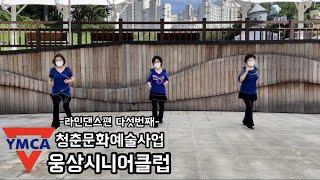 웅상시니어클럽 청춘문화예술사업 (라인댄스편 다섯번째)