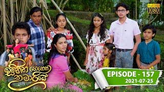 Sihina Genena Kumariye | Episode 157 | 2021-07-25 Thumbnail