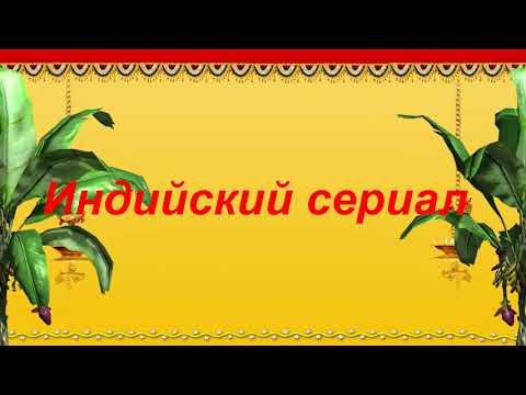 Женская доля индийский сериал на русском языке на один плюс один