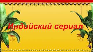 Женская Доля 1 серия на русском анонс и дата выхода