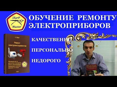 Видео Ремонт фена