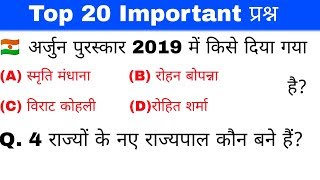 Today current affairs | new governor | arjun award 2019 | Current Affairs 2019 july |gk track