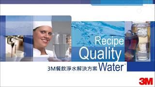 3M™ 商用高流量複合式淨水系統 DP190