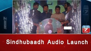 Sindhubaadh Audio Launch   Vijay Sethupathi   Yuvan Shankar Raja   Anjali