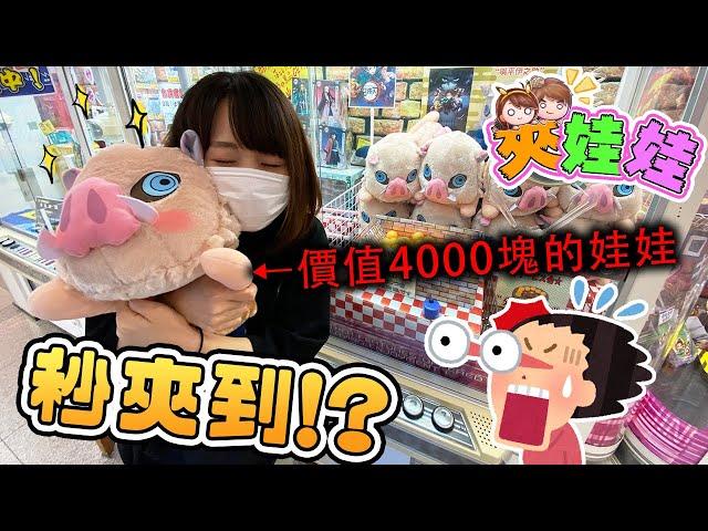 日本小姐姐快速夾到4000塊的鬼滅之刃娃娃!竟然只用了○○日幣【鬼滅之刃娃娃】