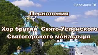 Песнопения - Хор братии Свято-Успенского Святогорского монастыря