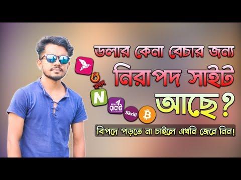 Dollar Buy Sell Website In Bangladesh | Dollar Buy Sell TrustedSite