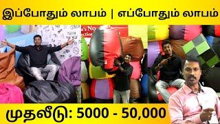 5000 முதலீட்டில் | கடை தேவையில்லை | போட்டி இல்லாத தொழில் | Business ideas in Tamil | Bean Bags