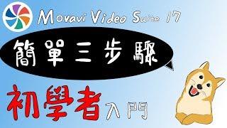 movavi video suite 17 | 初學者也能輕鬆編輯入門篇【Culolo教學】