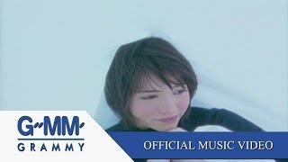 ไม่รักไม่ว่า (แต่อย่าทำร้ายกัน) - บัวชมพู ฟอร์ด【OFFICIAL MV】