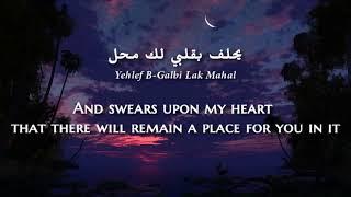 Rajae Belmlih - Sabri 'Aleik Tal (Arabic*) Lyrics + Translation - رجاء بلمليح - صبري عليك