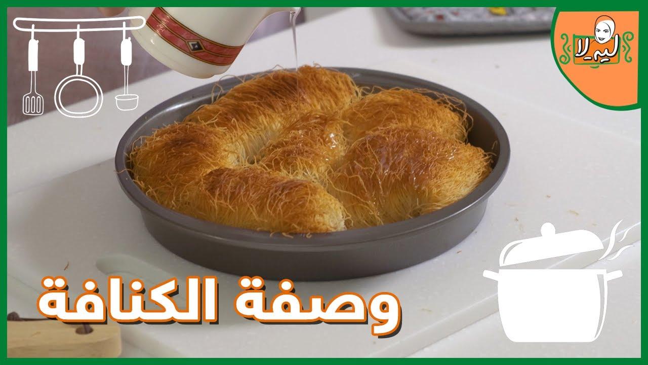 ليه لا؟ - الحلقة السابعة | وصفة الكنافة مع الشيف ليلى فتح الله  - نشر قبل 6 ساعة