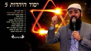 הרב יעקב בן חנן - דבר ראשון לתקן את הברית