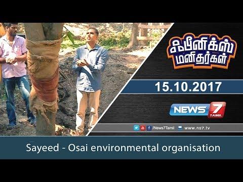 Sayeed - Osai environmental organisation | Pheonix Manithargal | News7 Tamil