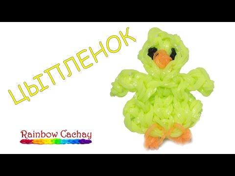 Плетение цыпленка из резинок rainbow loom bands cachayvideo