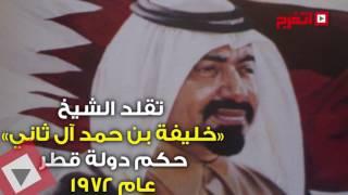 اتفرج | العائلة الحاكمة في قطر.. «تاريخ حافل من الانقلابات»