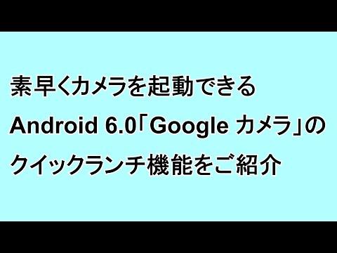 素早くカメラを起動できる Android 6.0 の「Google カメラ」のクイックランチ機能をご紹介
