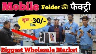 Mobile Folder की फैक्ट्री !! Mobile folder wholesale ...