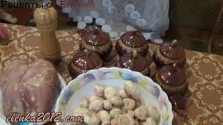 Жюльен из Курицы с Грибами (Очень Сытное блюдо)(Жульен из курицы с грибами в горшочках на Праздничный стол,готовим в духовке. http://elenka2012.com/recepti/zhulen-iz-kuritsyi-s-grib..., 2013-11-27T18:35:22.000Z)
