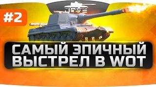 Самый Эпичный Выстрел в World Of Tanks #2.