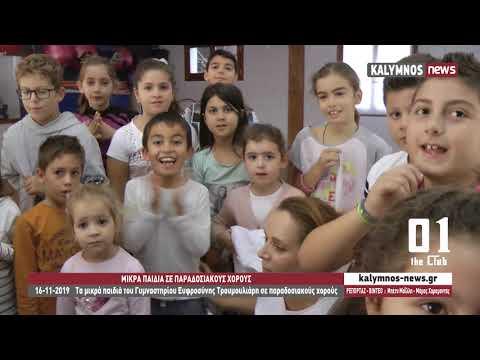 16-11-2019 Τα μικρά παιδιά του Γυμναστηρίου Ευφροσύνης Τρουμουλιάρη σε παραδοσιακούς χορούς