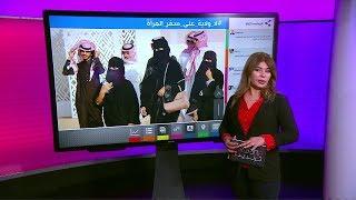 السفر دون موافقة ولي الأمر واستخراج جواز سفر..ما هي التعديلات الجديدة على نظام الولاية السعودي؟