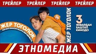 ЖЕР ТОГОЛОК   Трейлер - 2018   Режиссер - Кубанычбек Курманбеков