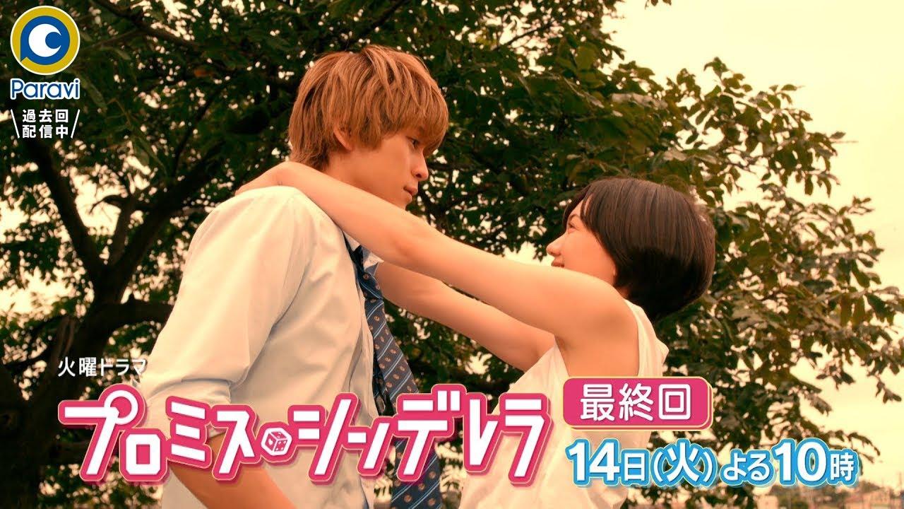 『プロミス・シンデレラ』9/14(火) 最終回!! 一緒にいたい! 年の差を超えた恋の結末【TBS】