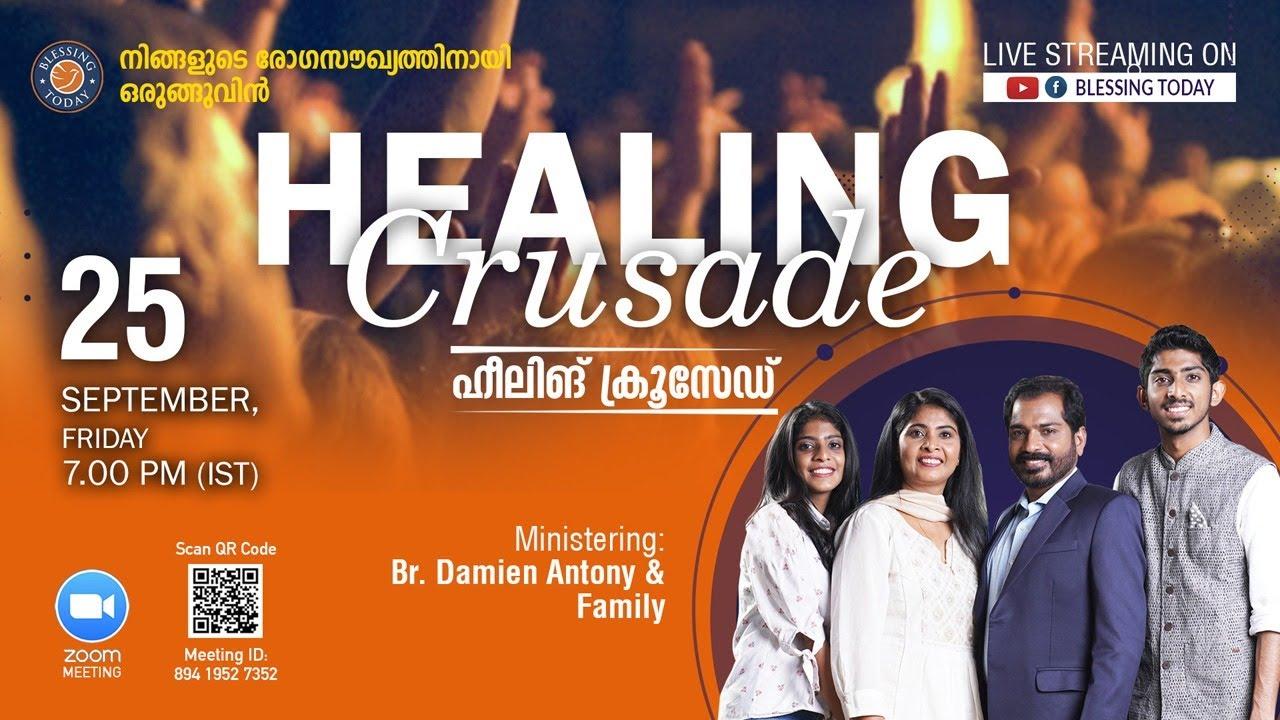 ZOOM LIVE Healing Prayer Service 🅷🅴🅰🅻🅸🅽🅶  🅲🆁🆄🆂🅰🅳🅴 with Pastor Damien Antony (25 Sep 20)