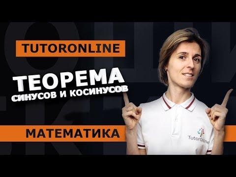 Математика| ТЕОРЕМА СИНУСОВ И ТЕОРЕМА КОСИНУСОВ