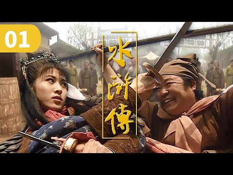 《水浒传》第1集  The Water Margin EP1【高清】