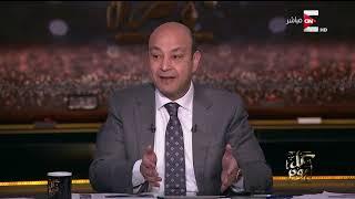 كل يوم - عمرو اديب: الفريق سامي عنان حتى الان يرتدى البدلة العسكرية وظابط بالقوات المسلحة