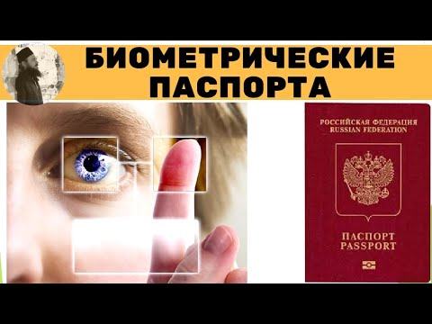 Биометрические паспорта. Священник Максим Каскун