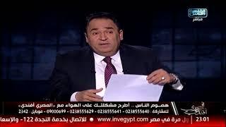 المصرى أفندى| العلاقات المصرية القطرية .. فقرة هموم الناس .. زيارة للفنانة مديحة يسرى