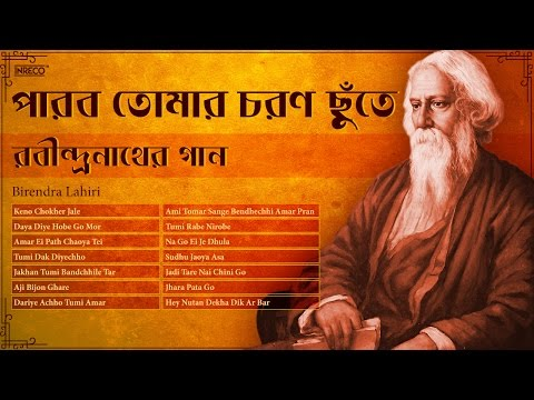 Best Devotional Tagore Songs | Dariye Achho Tumi Amar | Evergreen Rabindrasangeet